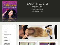 "Салон - парикмахерская ""Меланж"""